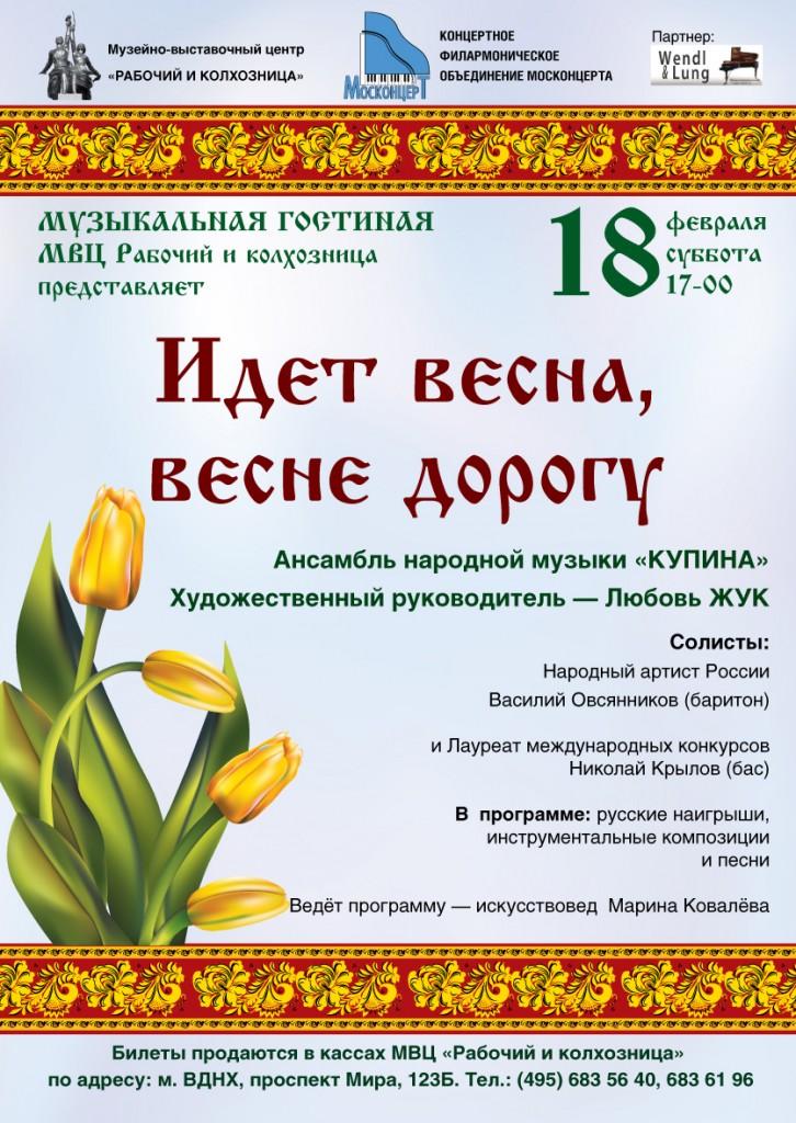 """Афиша концерта 18 марта в МВЦ """"Рабочий и Колхозница"""""""